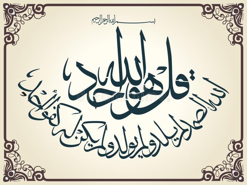 Koranu werset Jeden bóg royalty ilustracja