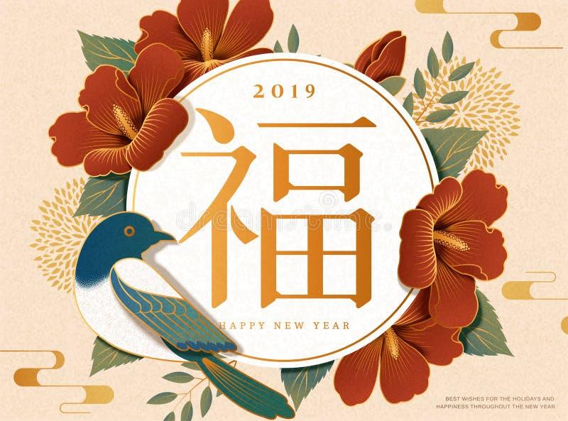 Koreański nowego roku projekt royalty ilustracja