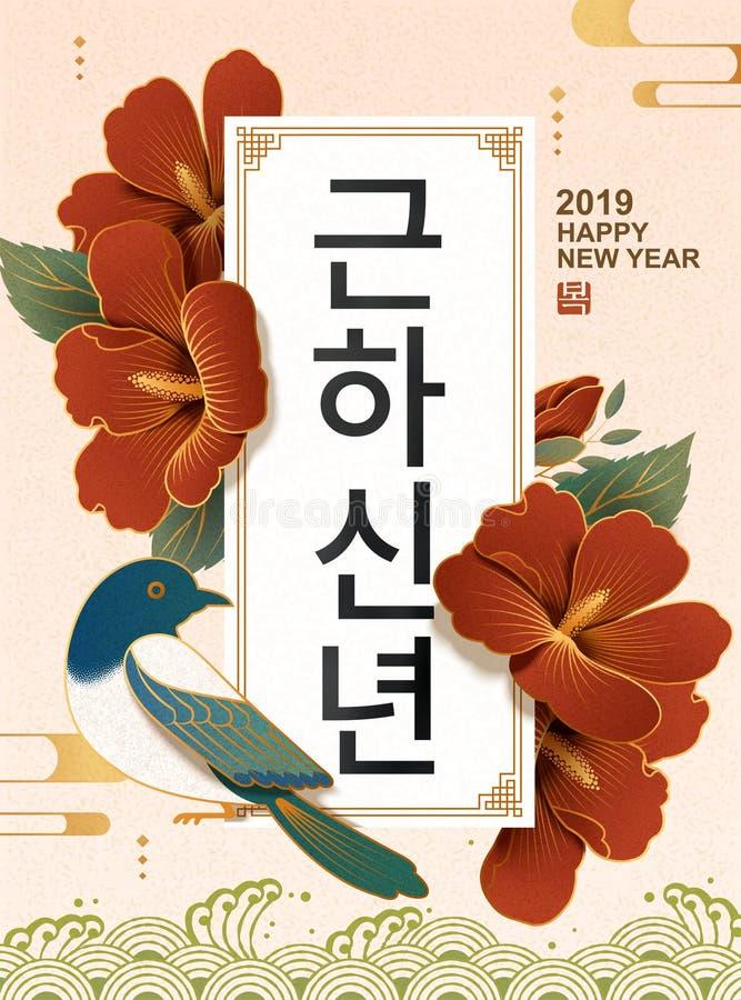 Koreański nowego roku projekt ilustracja wektor