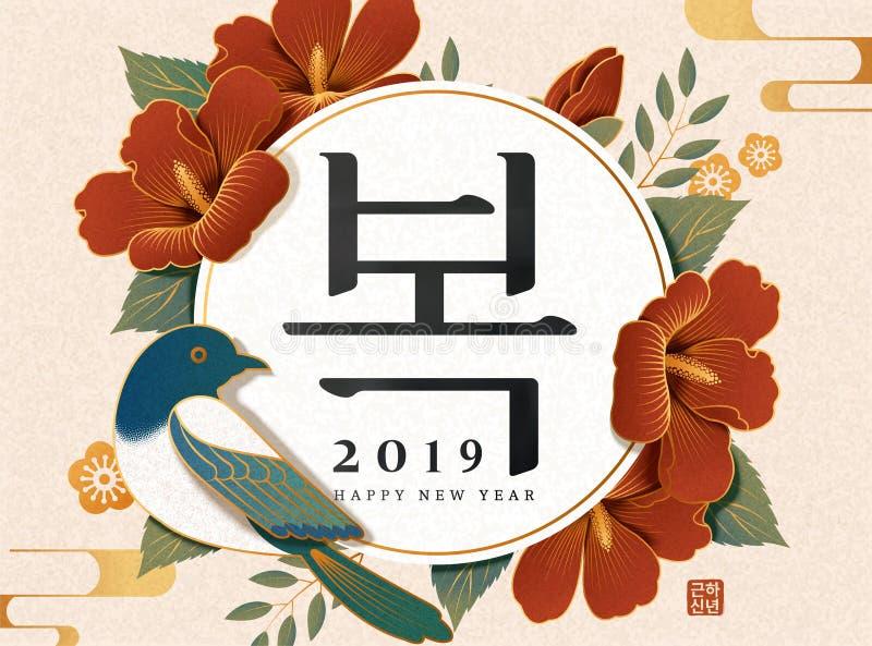 Koreański nowego roku projekt ilustracji