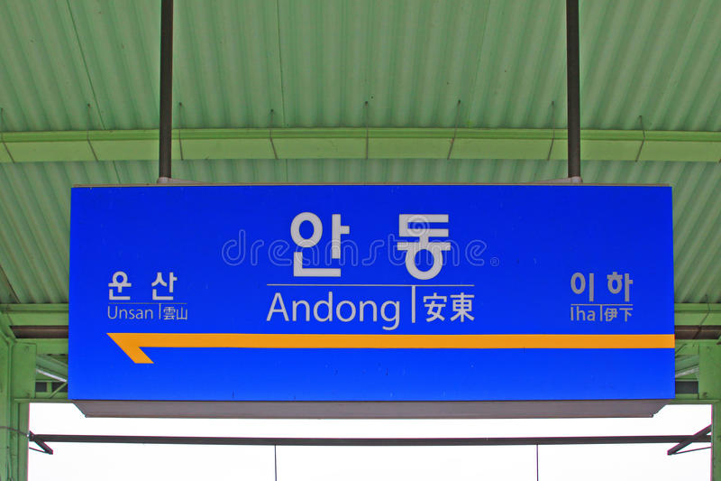 Korea Andong Train Station Signboard royalty free stock image
