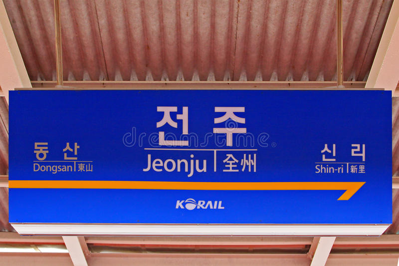 Korea Jeonju Train Station Signboard stock photography
