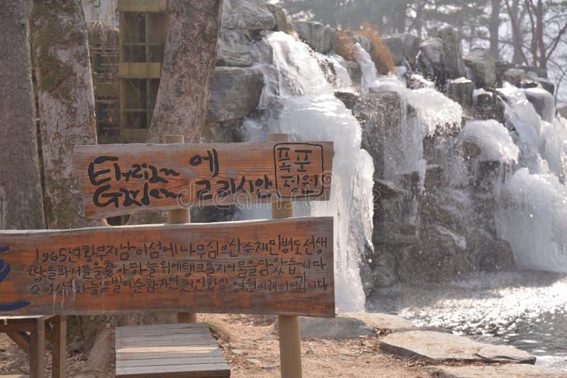 Korea nami Island calligraphy road direction board stock images