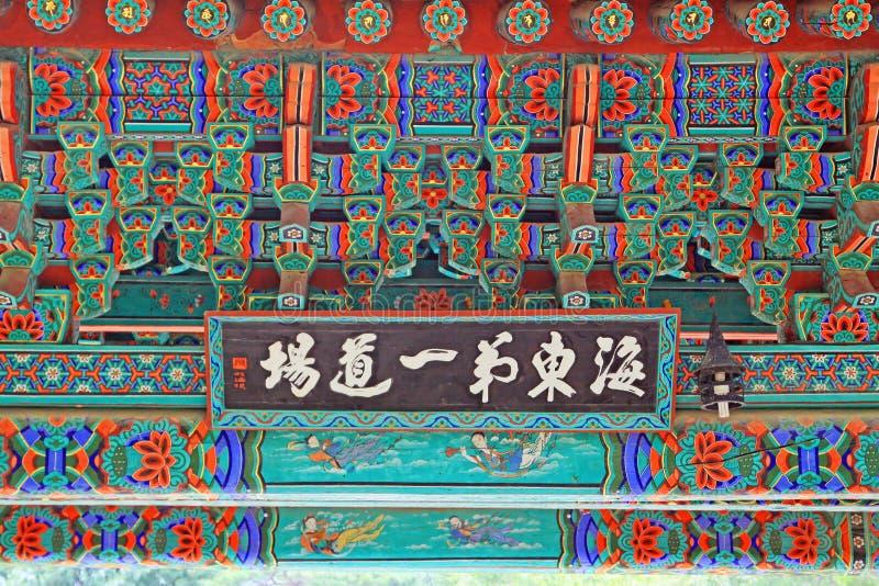 Korea UNESCO-Welterbe - Haeinsa-Tempel stockfotos