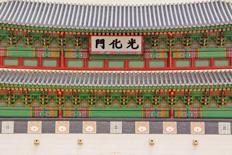 Korea UNESCOvärldsarv – Gyeongbokgung royaltyfria bilder