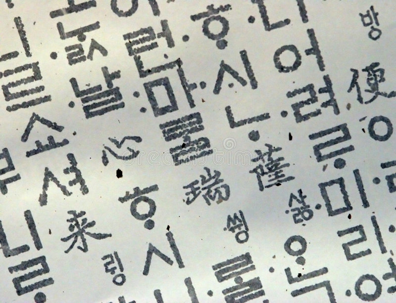 Koreaans document stock afbeeldingen
