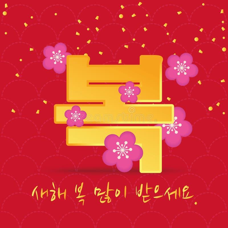 Koreaans Nieuwjaar - het ontwerp van de Groetkaart stock illustratie