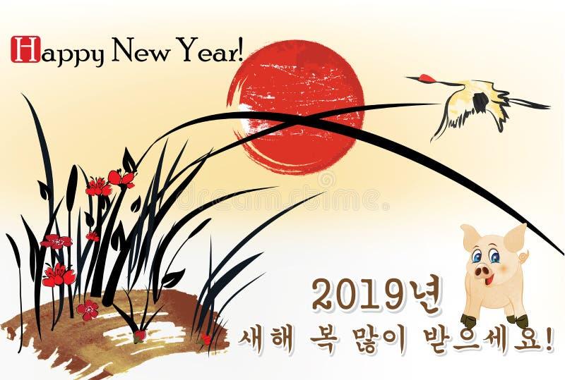 Koreaanse groetkaart met gekraste achtergrond voor het Nieuwjaar van het Varken Koreaanse tekstvertaling: Gelukkig Nieuwjaar vector illustratie
