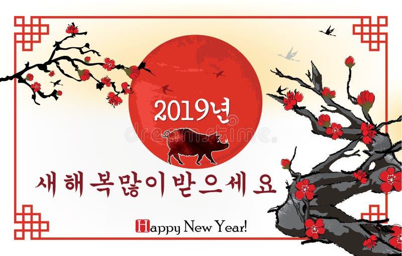 Koreaanse groetkaart voor het Nieuwjaar van het Varken Koreaanse tekstvertaling: Gelukkig die Nieuwjaar, met Chinees-Stijlideogra royalty-vrije illustratie