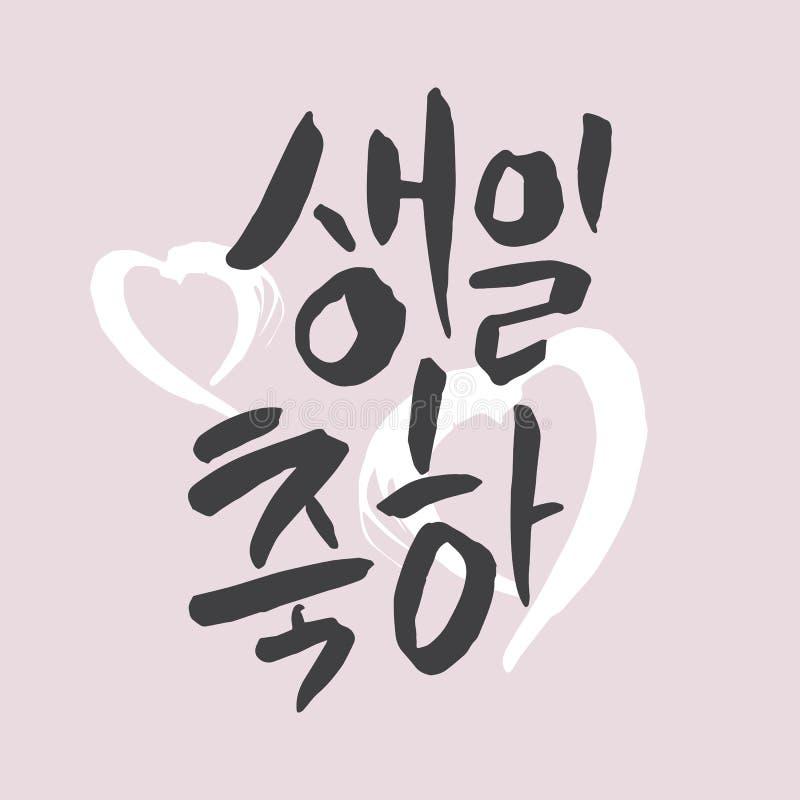 Useful Korean phrases