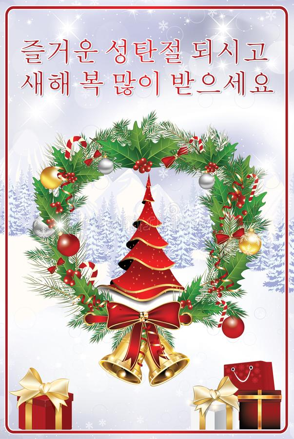 Korean greeting card merry christmas and happy new year for the download korean greeting card merry christmas and happy new year for the new year m4hsunfo Images