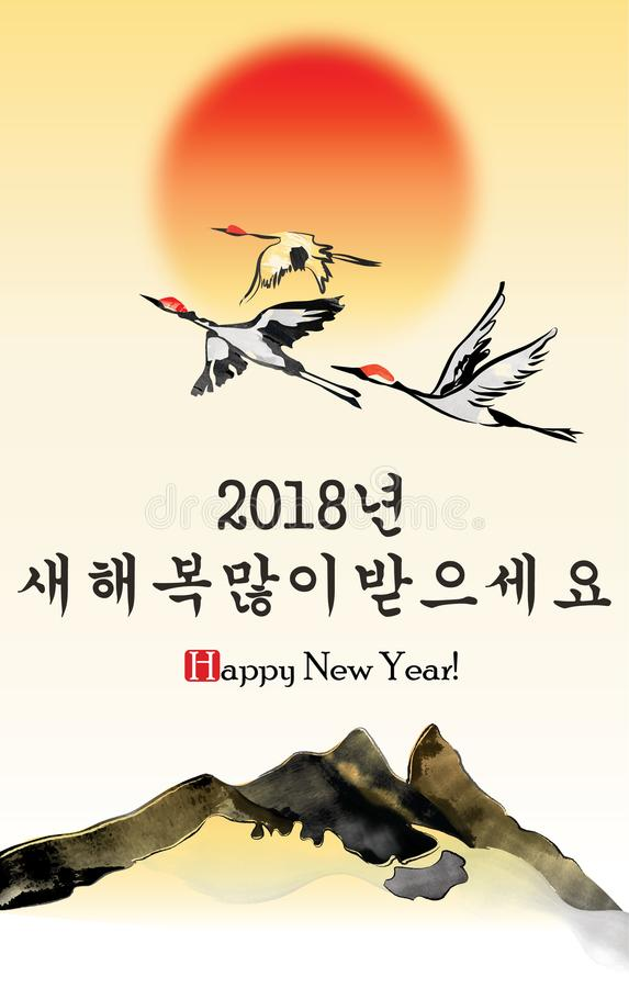Korean greeting card for the new year 2018 celebration stock download korean greeting card for the new year 2018 celebration stock illustration illustration of m4hsunfo