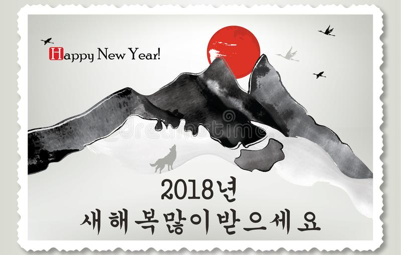 Korean greeting card for the new year of the dog 2018 celebration download korean greeting card for the new year of the dog 2018 celebration stock photo m4hsunfo