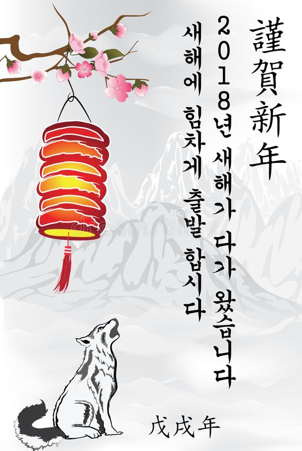 Korean greeting card for the new year 2018 of the dog celebration download korean greeting card for the new year 2018 of the dog celebration stock photo m4hsunfo