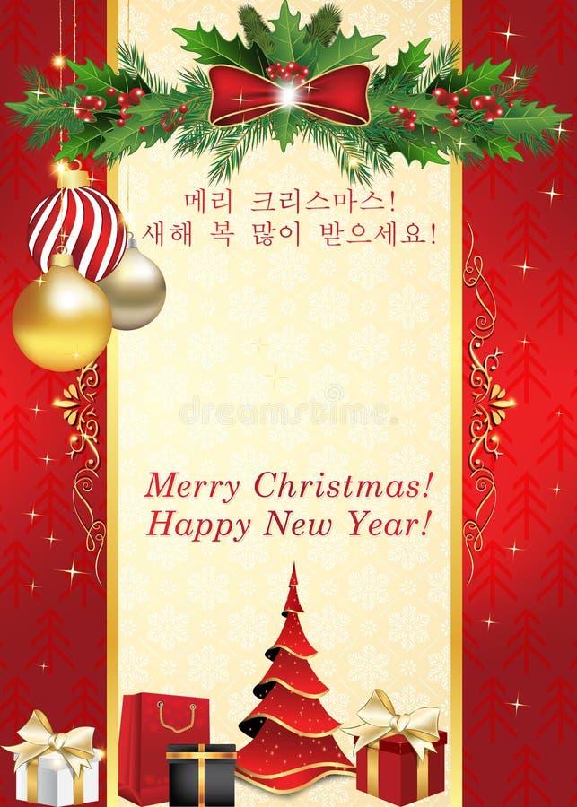 Koreanisch Frohe Weihnachten.Koreanische Grusskarte Fur Weihnachten Und Neues Jahr Stock
