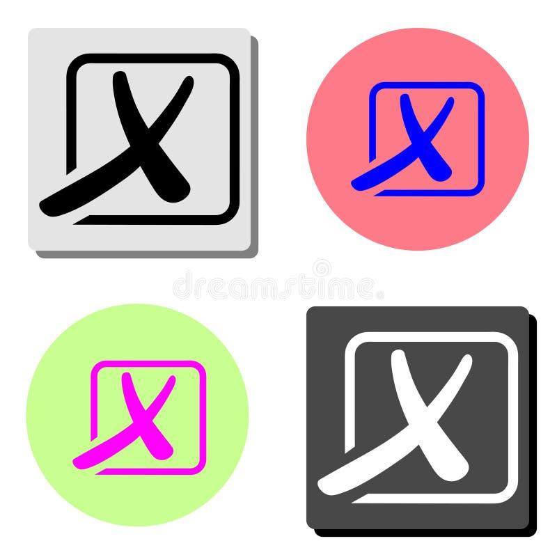 kors Plan vektorsymbol stock illustrationer
