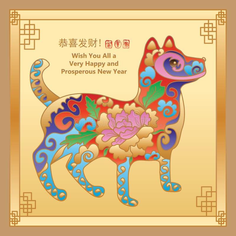 Kort för guld för hund för hundår stort royaltyfri illustrationer