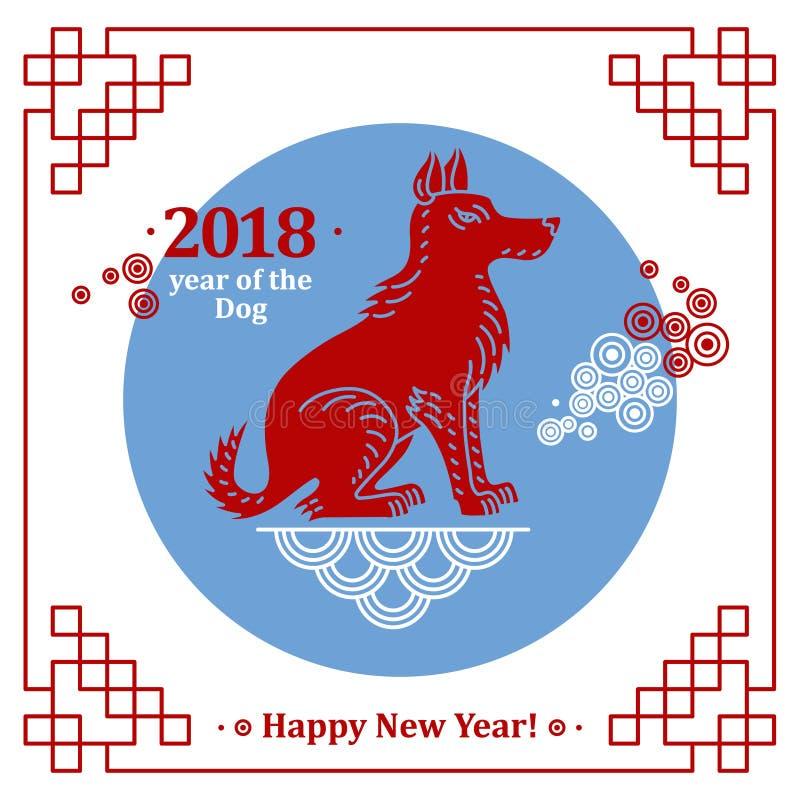 Kort för hälsning för mall för vektorillustrationdesign, affisch, baner för 2018 år av jordhunden lyckligt nytt år stock illustrationer