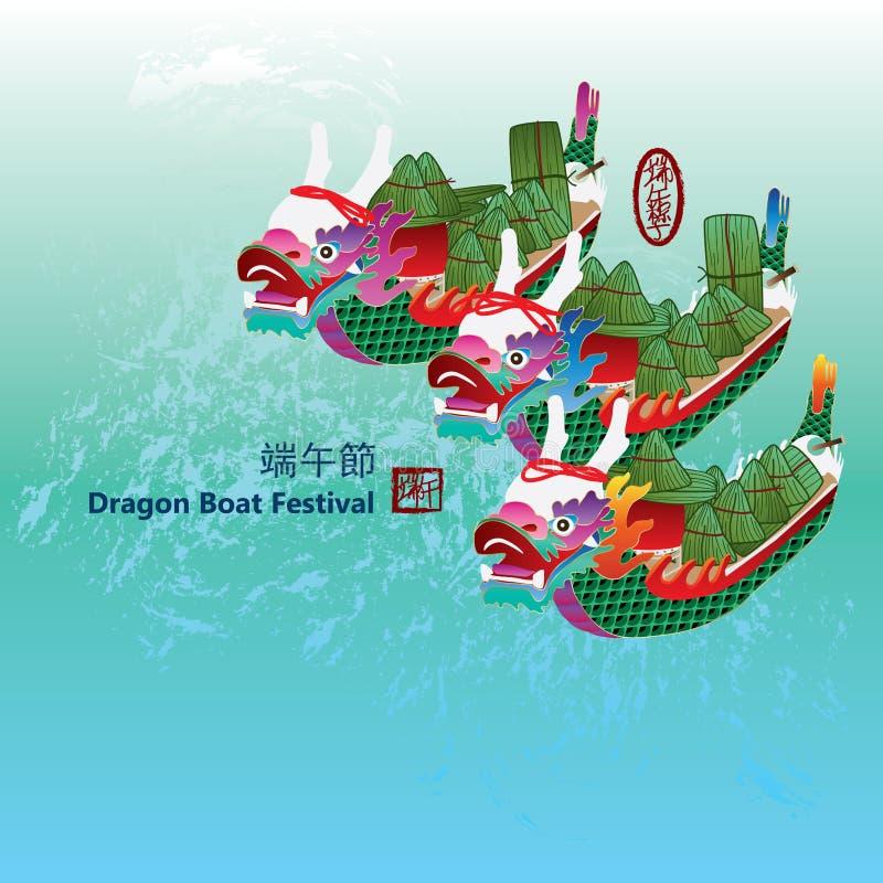 Kort för klimp för Dragon Boat Festival flyttning stort vektor illustrationer
