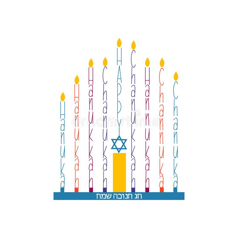 Kort för lycklig Chanukkah för vektor färgrikt judisk ferie stock illustrationer