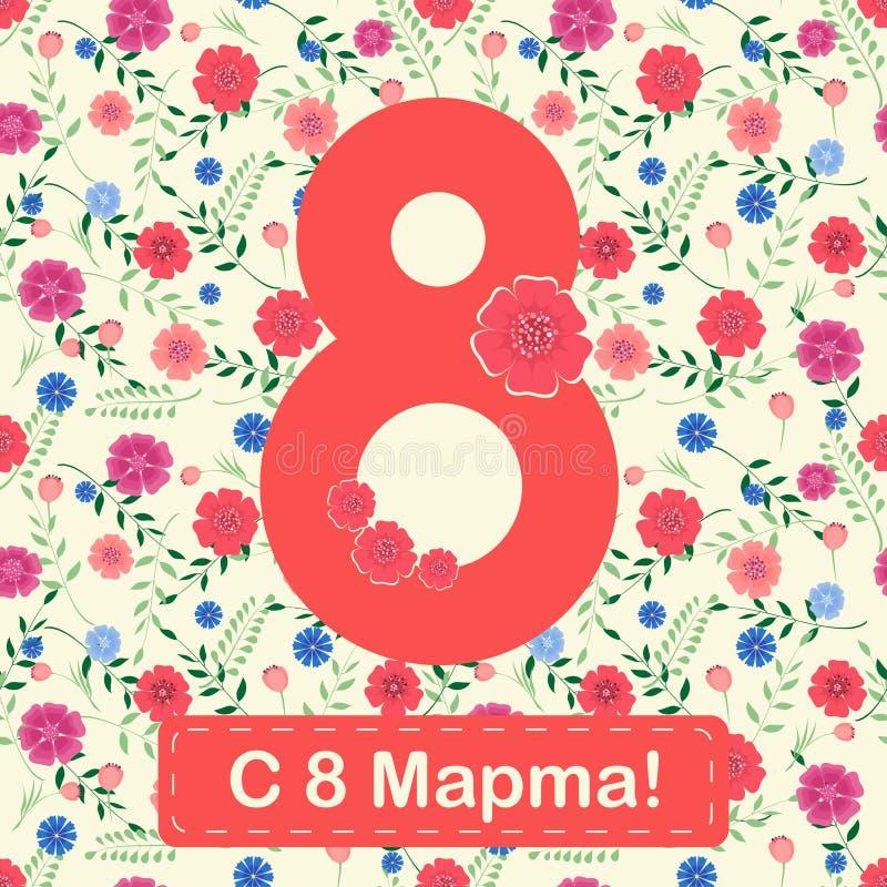 Kort för marsch för dag för kvinna` s 8 med blommor och sidor vektor illustrationer