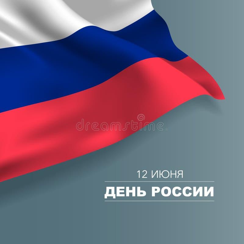 Kort för Ryssland lyckligt daghälsning, banervektorillustration vektor illustrationer