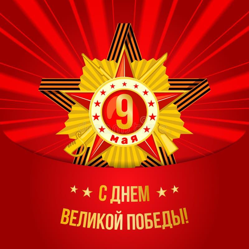Kort för seger för Maj 9 ryssferie stock illustrationer