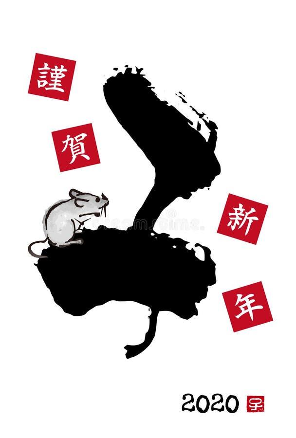 Kortet för det nya året med kalligrafi av det kinesiska zodiaktecknet 'tjaller ', stock illustrationer