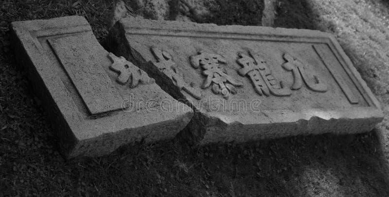 Kowloon a muré la ville après démolition image libre de droits