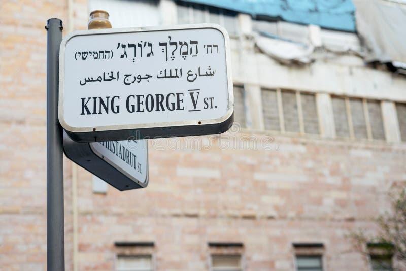 Królewiątka George V znak uliczny w Jerozolima zdjęcia royalty free