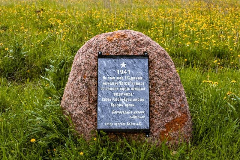 Krasnoe, Russland - Mai 2016: Denkwürdiger Stein zu Ehren der 113. Abteilung lizenzfreies stockbild