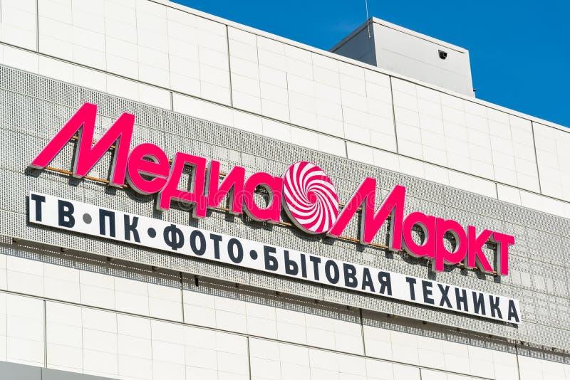 Krasnogorsk, Rússia - 9 de julho 2016 Meios Markt - aparelhos eletrodomésticos do loja da eletrônica de poder e na cidade do açaf fotos de stock