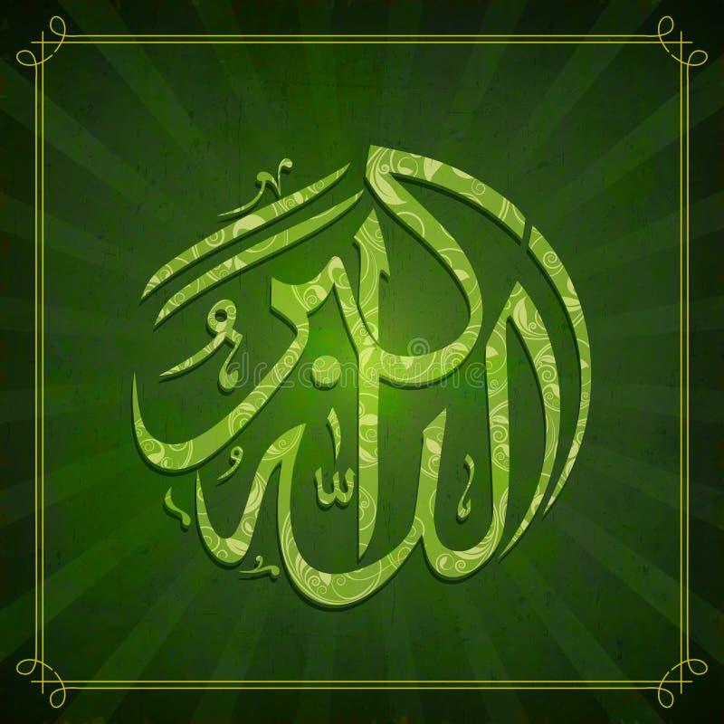 Kreatywnie elegancki Arabski kaligrafii Dua ilustracja wektor