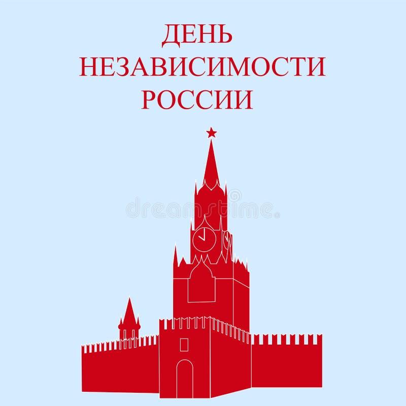 kremlin moscow Дизайн знамени шток иллюстрация вектора