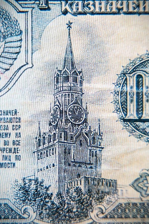 Kremlin na cédula soviética velha 5 do rublo fotos de stock royalty free