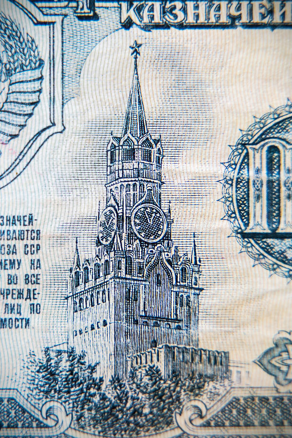 Kremlin on the old Soviet ruble banknote 5 royalty free stock photos