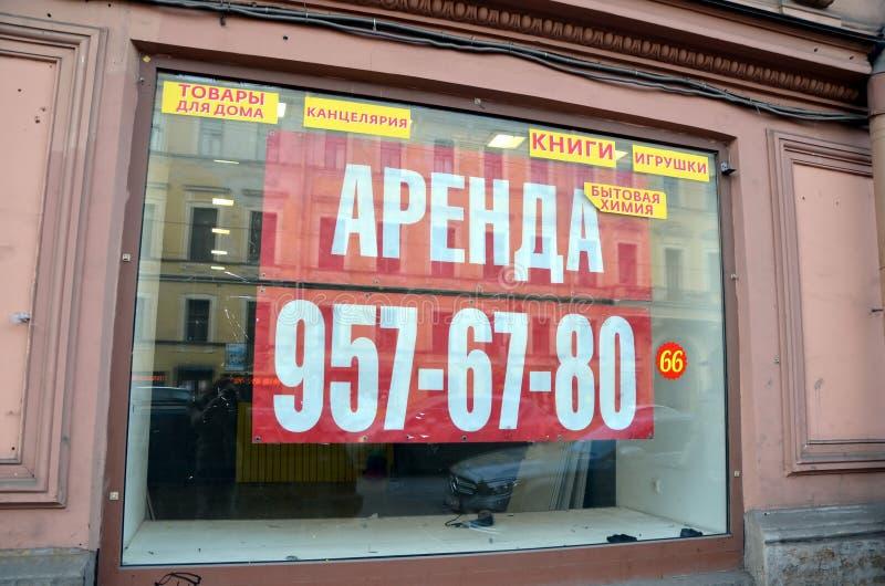 Kryzys gospodarczy w Rosja obrazy royalty free