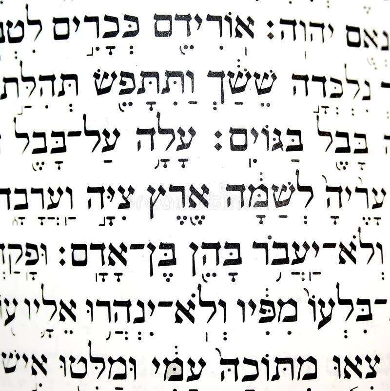 książkowa żydowska modlitwa ilustracji