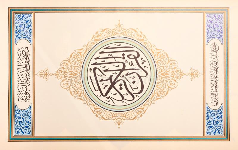 książkowy święty koran obrazy stock