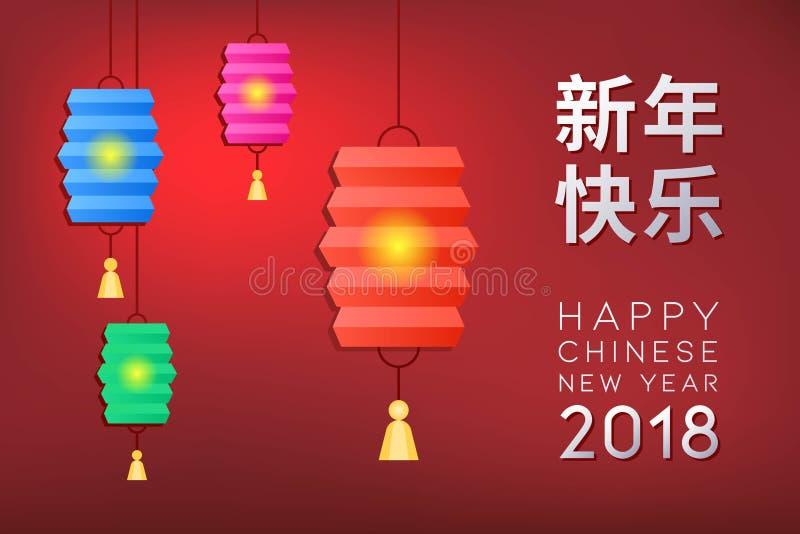 Kuai nian le, buon anno 2018 di Xin royalty illustrazione gratis