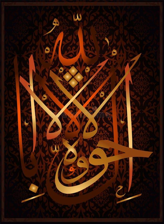 Kuta haual IL BiLillahaha, éléments de La de calligraphie de La arabe de MashaAllah de conception en vacances musulmanes signifie illustration libre de droits