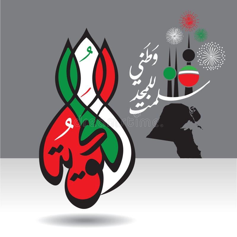 Kuwait-Nationaltag vektor abbildung