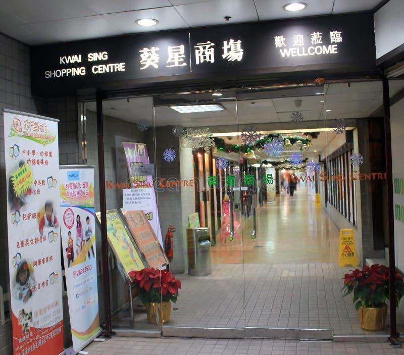 Kwai canta o centro de compra fotos de stock royalty free