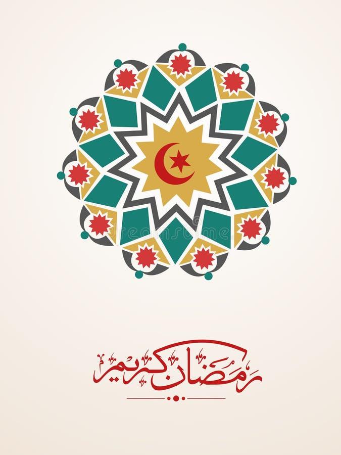 Kwiecista powitania lub zaproszenia karta dla Ramadan Kareem ilustracja wektor