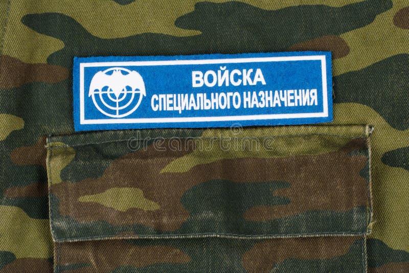 KYIV, UCRÂNIA - fevereiro 25, 2017 Speznaz - uniforme das forças especiais do russo foto de stock royalty free