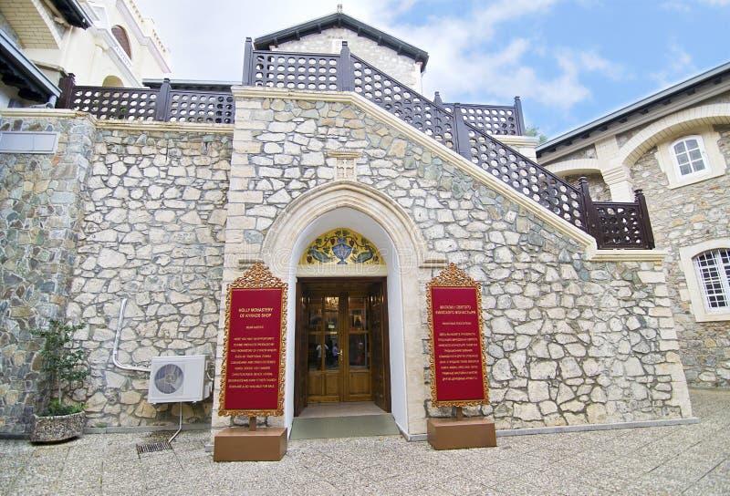 Kykkos monastery in Cyprus - famous religious places - Cyprus landmarks royalty free stock photo