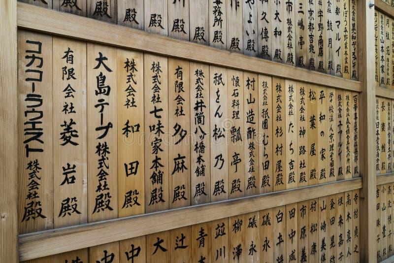 Kyoto - Japón, el 17 de mayo de 2017: Placas dispensadoras de aceite conmemorativas en el Yasak imagen de archivo libre de regalías