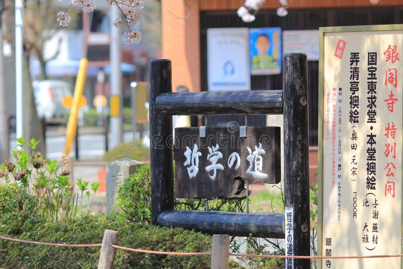 Kyoto, Japón en el paseo del filósofo en la primavera imágenes de archivo libres de regalías