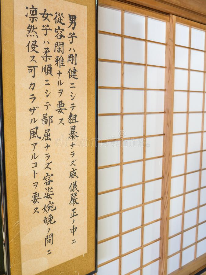 KYOTO, JAPAN - JULY 05, 2017: Japanesse letters in a room covered with tatami mat at Tenryu-ji on in Kyoto. Japan stock image