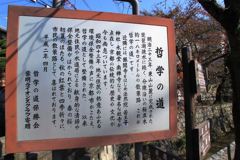 Kyoto, Japon - 2010 : L'enseigne principale de syndicat d'initiative de la promenade du philosophe image stock